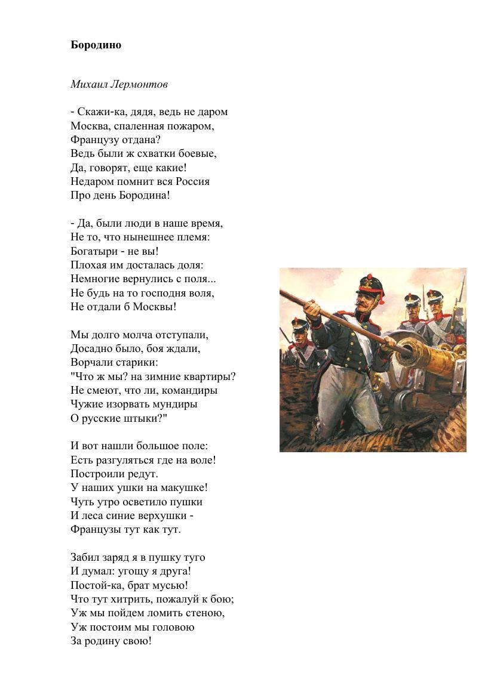 Лермонтов Бородино читать полностью стихотворение изоражения