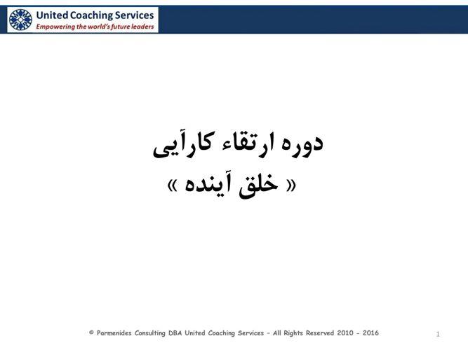 خلاصه_اسلایدهای_دوره_ارتقاکارایی_خلق_آینده (1)
